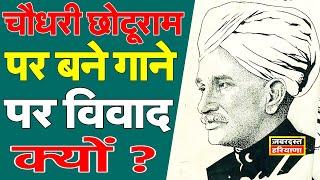 Chaudhary Chotu Ram  पर बने गाने The Royal Blood पर विवाद क्यों ?