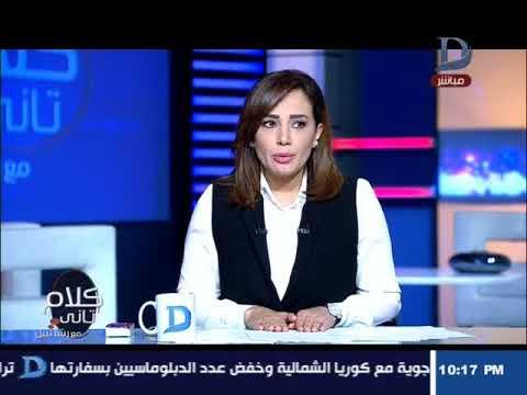 كلام تانى  رشا نبيل تكشف التفاصيل الكاملة لحادث تصادم قطارى الإسكندرية
