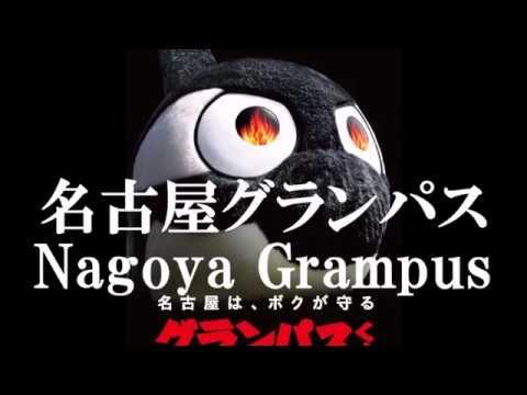 勝つぞ Win!名古屋グランパス Nagoya Grampus 平成30年Jリーグ開幕【Jリーグマスコット総選挙2018】1位 グランパスくん Grampus-kun KING of MASCOT