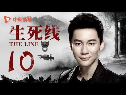 生死线 10 | THE LINE 10(李晨 、杨烁 、张译 、廖凡 领衔主演)