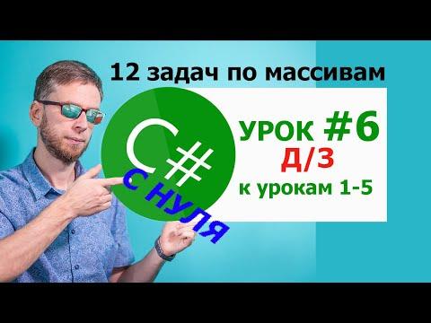 C# с нуля. Урок № 6 самостоятельная работа — массивы