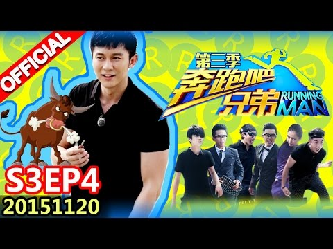 "[ENG SUB] Running Man S3EP4 ""RM vs Alliance"" 20151120【ZhejiangTV HD1080P】"
