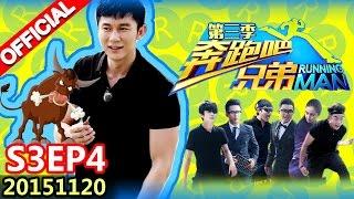 """[ENG SUB] Running Man S3EP4 """"RM vs Alliance"""" 20151120【ZhejiangTV HD1080P】"""