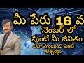 16 Numerology Secrets In Telugu Secrets Of Numerology In Telugu Top Numerologist Hd Audio(.mp3 .mp4) Mp3 - Mp4 Download