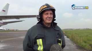 Аэропорт Пулково провел осенние аварийно-спасательные учения(Сезонные аварийно-спасательные учения состоялись 22-25 сентября 2015 года в аэропорту Пулково в рамках планово..., 2015-09-25T22:34:48.000Z)