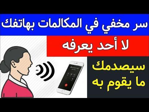 سر مخفي في المكالمات بهاتفك ! لأول مرة يشرح في العالم العربي - سارع بالتجربة ولن تندم