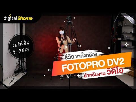 รีวิวขาตั้งกล้อง Fotopro DV2 ขาตั้งกล้งสำหรับงาน Video #ขาตั้งกล้อง #ถ่ายvdo