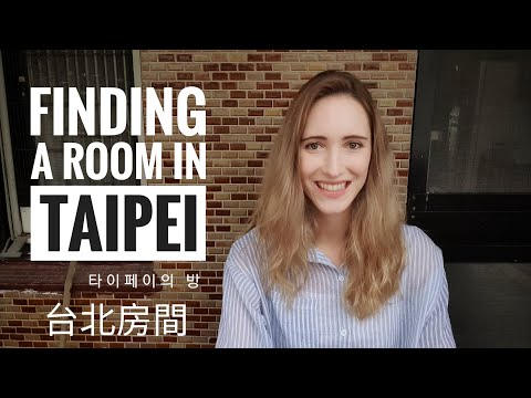Find a room in Taipei as a foreigner - 타이페이의 방 - 台北房間