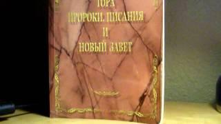 Глава Дварим-Урок 2(Обличать вождей народа в их грехах)