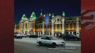 Новосибирск обновит уличную подсветку