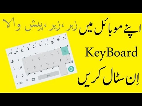 How To Install Zabar Zer Paish Keyboard