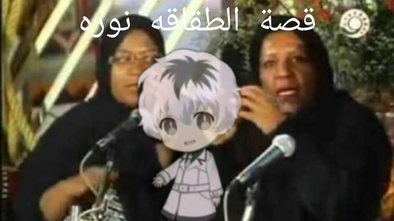 حقيقة اعتزال الطقاقه نوره في عرس جن Youtube