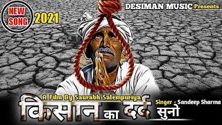 किसानJi  Kisan Song   New Song    Sandeep Sharma    Saurabh Salempuriya   