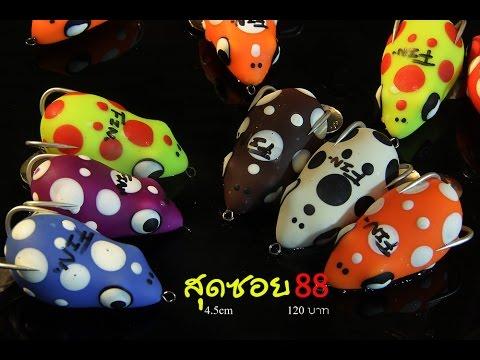 "FIN frog #  โมดิฟายกบยางฟิน สุดซอย""88"""