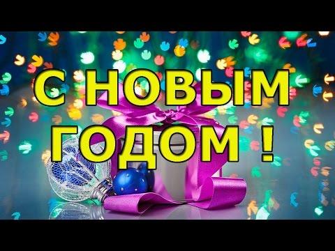 Душевное поздравление с Новым годом в стихах - Видео приколы ржачные до слез