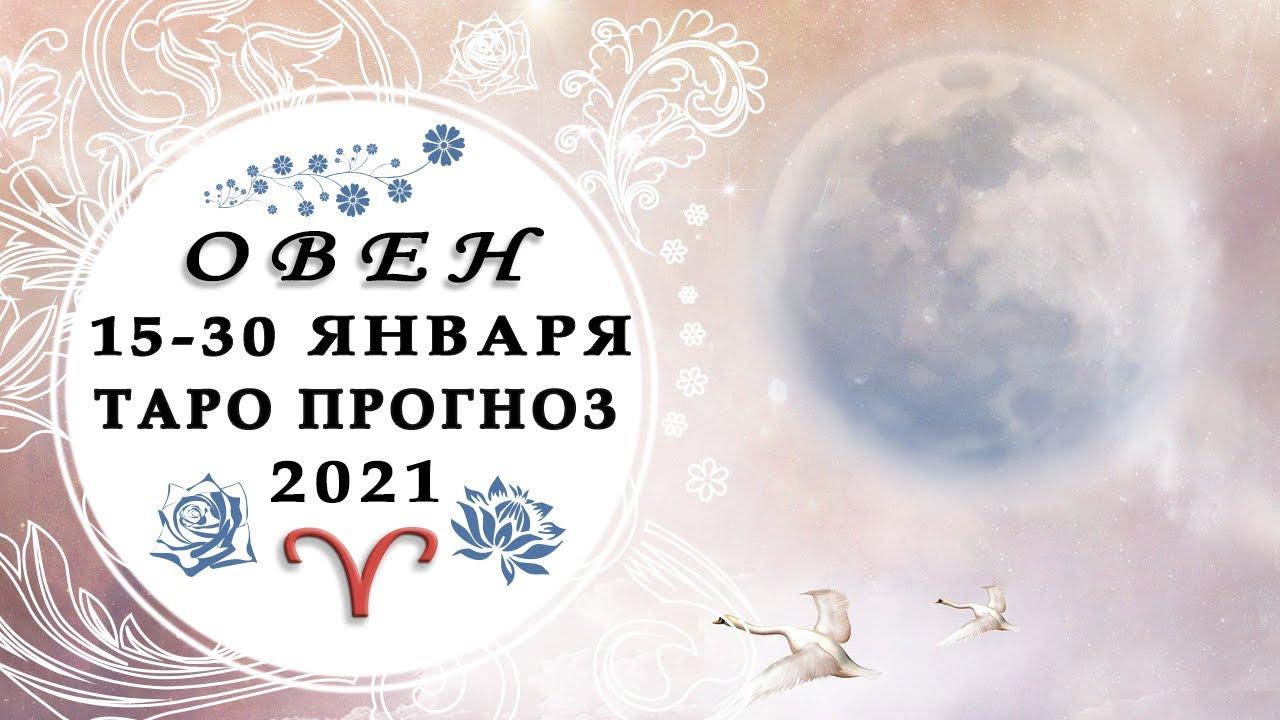 ♈ОВЕН 15 – 30 ЯНВАРЯ 2021 общий таро прогноз