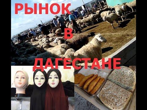 Смотреть Поездка в Дагестан,рынок в Махачкале онлайн
