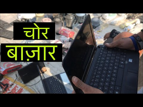 चोर बाज़ार | ELECTRONIC ITEMS IN CHEAP PRICE CHOR BAZAAR DEL