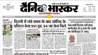 4 अगस्त 2021 आज का दैनिक भास्कर न्यूज़ पेपर|latest news|Dainik Bhaskar Hindi news paper today news screenshot 4