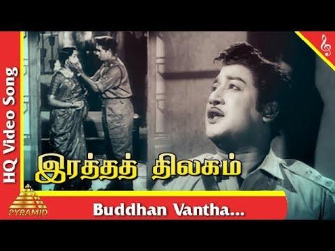 ratha thilagam video songs