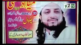 mehfil e meelad sahabzada haq hateeb hussain ali badshah sarkar chakwal promo k2tv