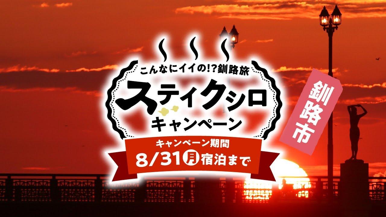 【ステイクシロキャンペーン】道民限定!こんなにイイの!?釧路旅【釧路市】60秒バージョン