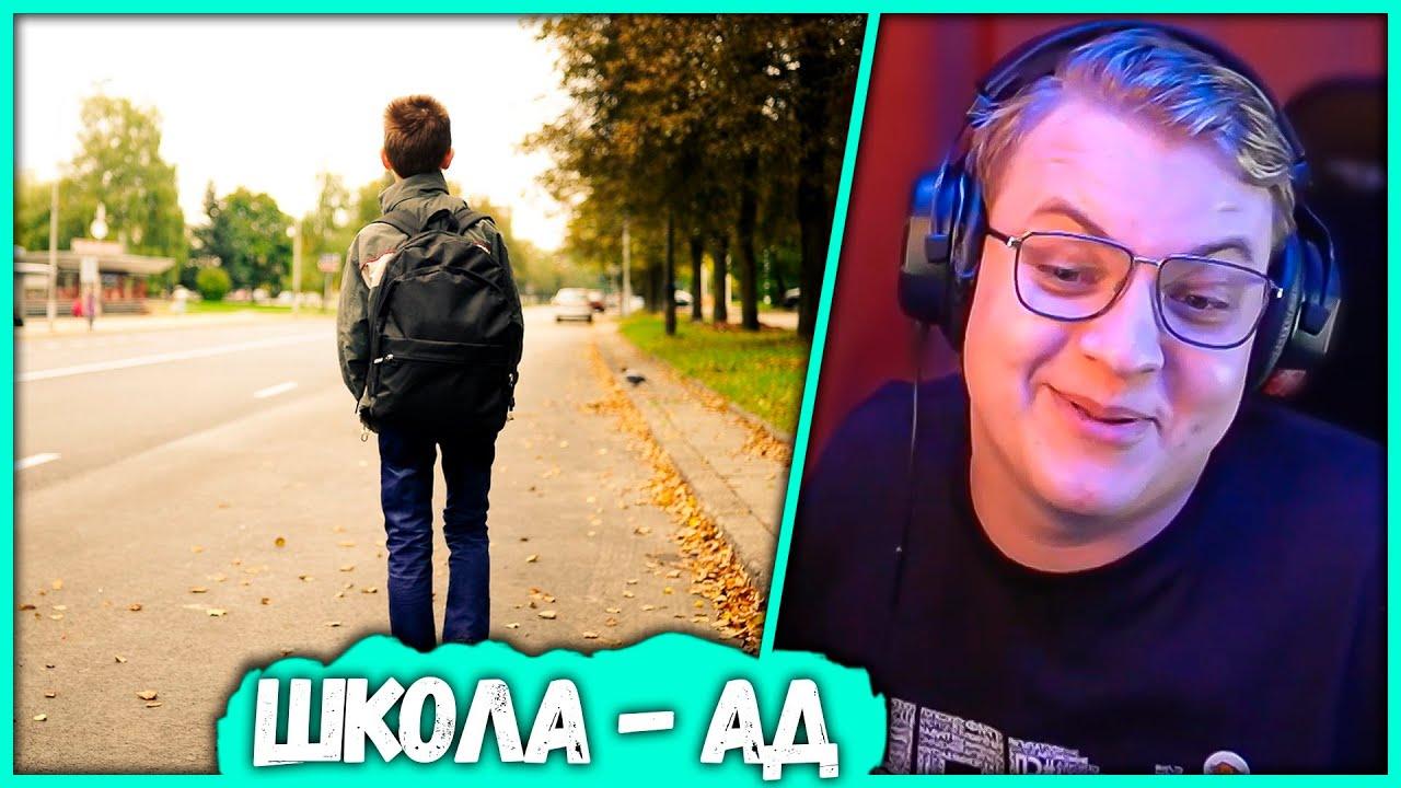 Пятёрка рассказывает Как Прогуливать Школу - Истории из жизни (Нарезка стрима ФУГА TV)