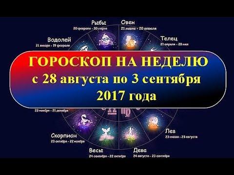 термобелье гороскоп на неделю с 28 по 4 июня таких видов спорта