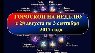 Гороскоп на неделю с 28 августа по 3 сентября 2017 года