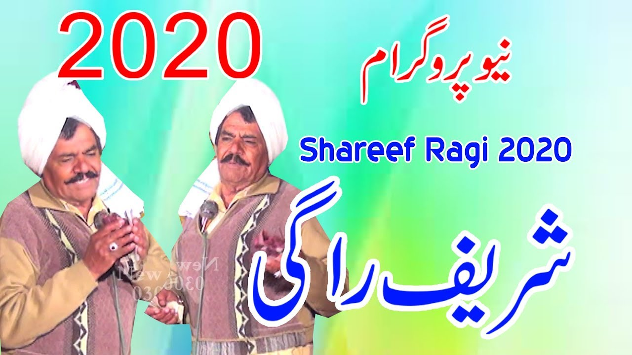 Download New Naat 2020 Shareef Ragi Latest Naat Sharif 2020