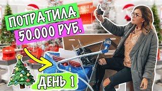 ПОТРАТИЛА 50.000 РУБ. НА НОВОГОДНИЕ УКРАШЕНИЯ ! VLOGMAS #1