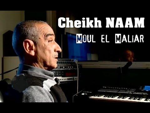 ABBASSI EL TÉLÉCHARGER MP3 CHEIKH NAAM