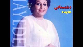 Hayedeh - Tanha Ba Golha   هایده - تنها با گلها