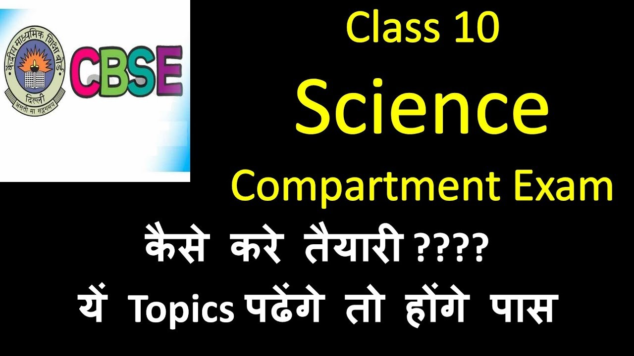 how to prepare for science exam class 10