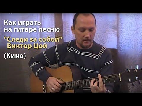 Следи За Собой Виктор Цой и группа КИНО на синтезаторе Yamaha psr s670из YouTube · С высокой четкостью · Длительность: 4 мин39 с  · Просмотров: 865 · отправлено: 22-4-2017 · кем отправлено: YAMAHA DJX