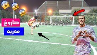 تحدي جاريث بيل !! ( أصعب تحدي لا يفوتكم !! ) | Bale Challenge