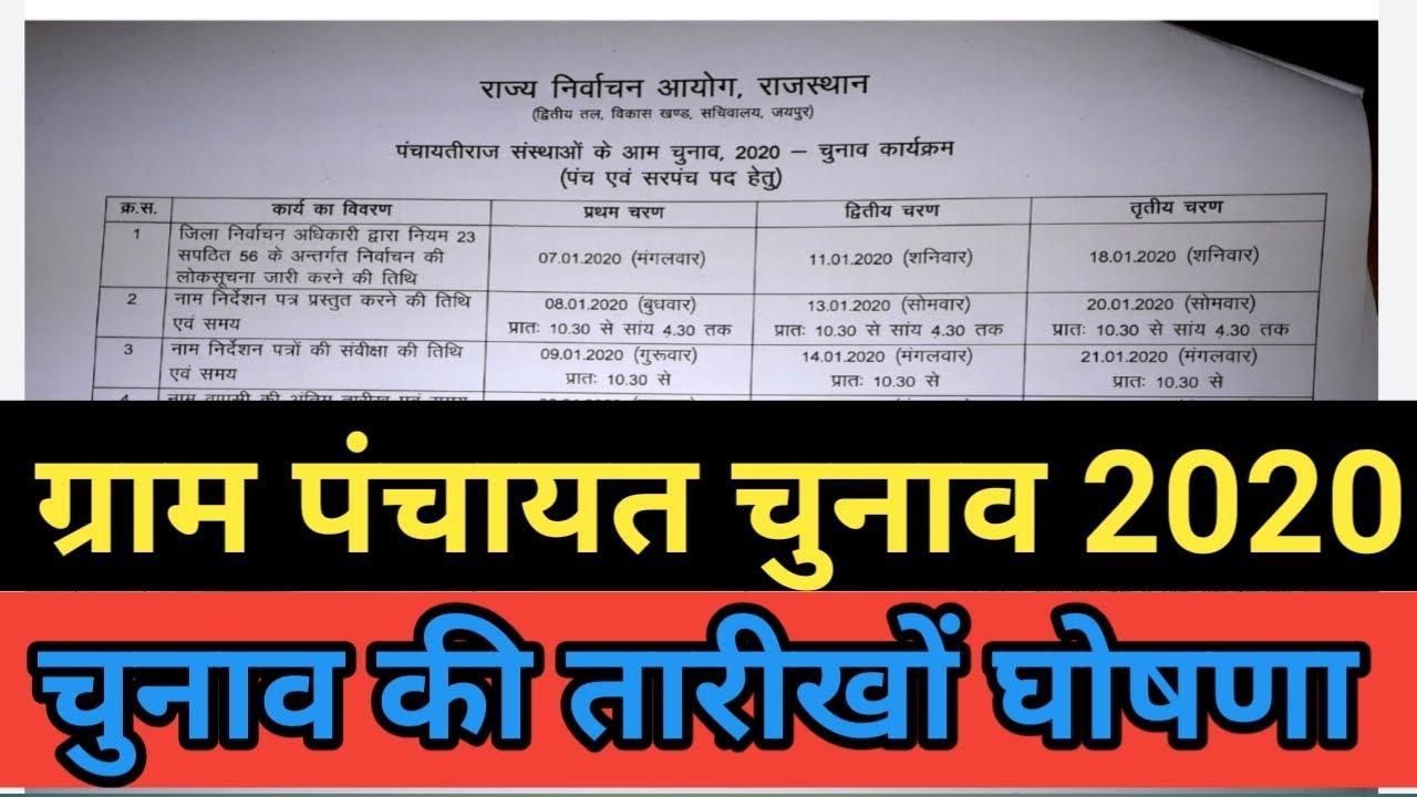 राजस्थान निर्वाचन आयोग ने कि तारीखों की घोषणा   सरपंच चुनाव 2020   Gram  Panchayat Chunav 2020 - YouTube