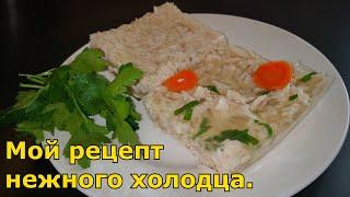 Рецепт нежнейшего холодца из курицы.