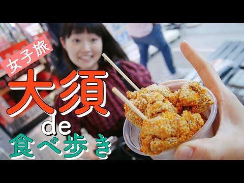 【名古屋】大須で食べ歩き!グルメだらけな女子旅👭