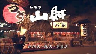 黒霧島(豊浦・ほおかむり) いろり山賊.