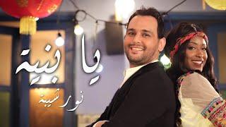 Nour Chiba - نور شيبة | Ya Bnaya - يا بنية ( Clip Officiel )