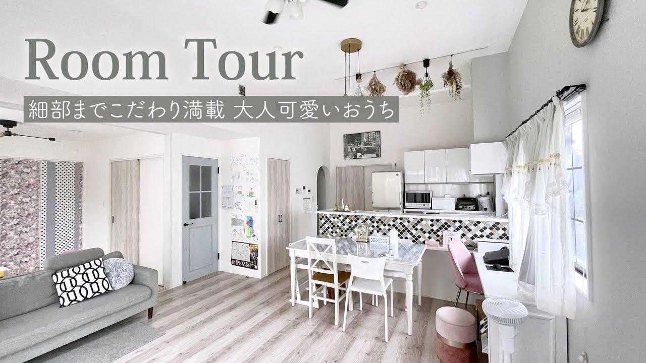 【ルームツアー】マイホーム注文住宅/家作り系YouTuberのフレンチシックな素敵なお家
