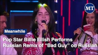 """Pop Star Billie Eilish Performs Russian Remix of """"Bad Guy"""" on Russian TV 