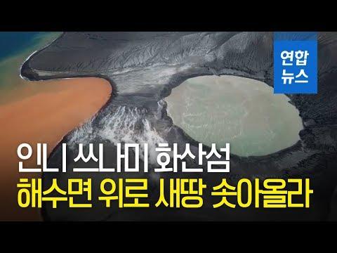 해수면 위로 새땅 솟아올라…쓰나미 유발 印尼 화산섬 '이변' / 연합뉴스 (Yonhapnews)