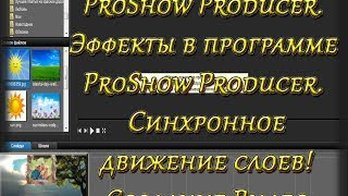ProShow Producer. Эффекты в программе ProShow Producer. Синхронное движение! Создание Видео.