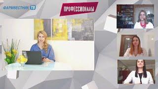 Выпуск 81. Викторина Профессионалы для провизоров и фармацевтов