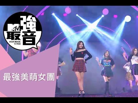 MTV最強音 最強美萌女團完整版(POPU LADY、Up Up Girls (仮)、APRIL、CLC)