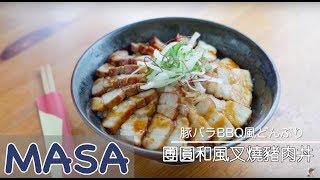 圑圓和風叉燒豬肉丼做法/ chashu pork don | MASA料理ABC