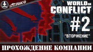 World in Conflict - прохождение игры! Часть-2. 1080р