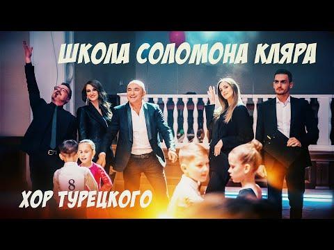Смотреть клип Хор Турецкого - Школа Соломона Кляра